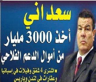 Rencontre put algerie